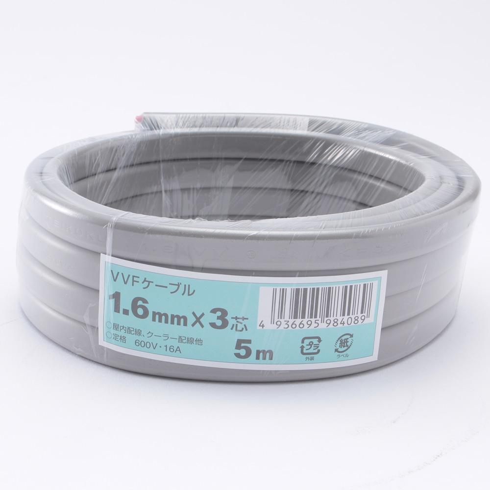 VVFケーブル 1.6mm×3芯 5m
