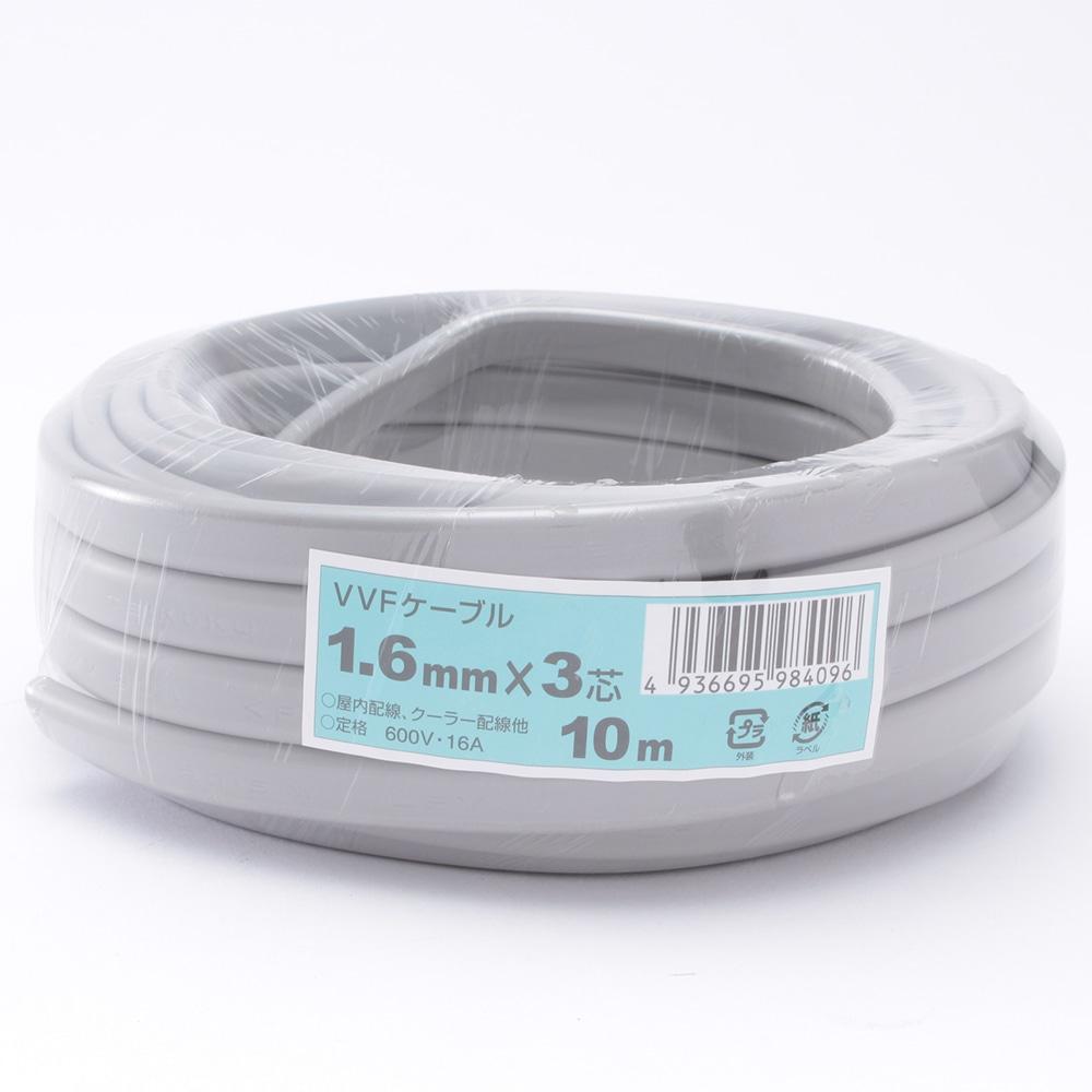VVFケーブル 1.6mm×3芯 10m