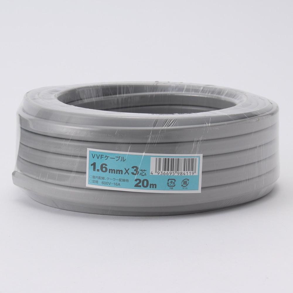VVFケーブル 1.6mm×3芯 20m