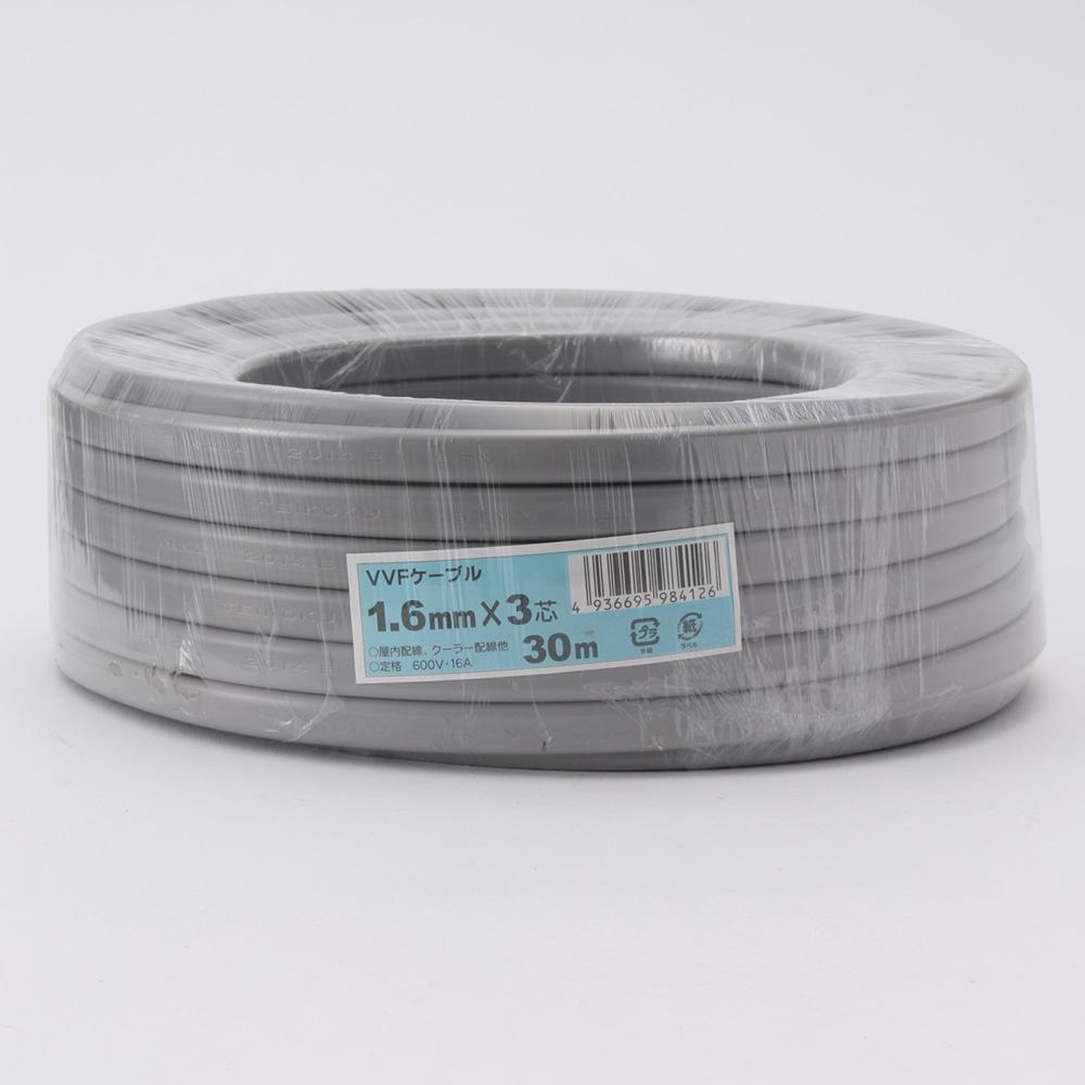 VVFケーブル 1.6mm×3芯 30m