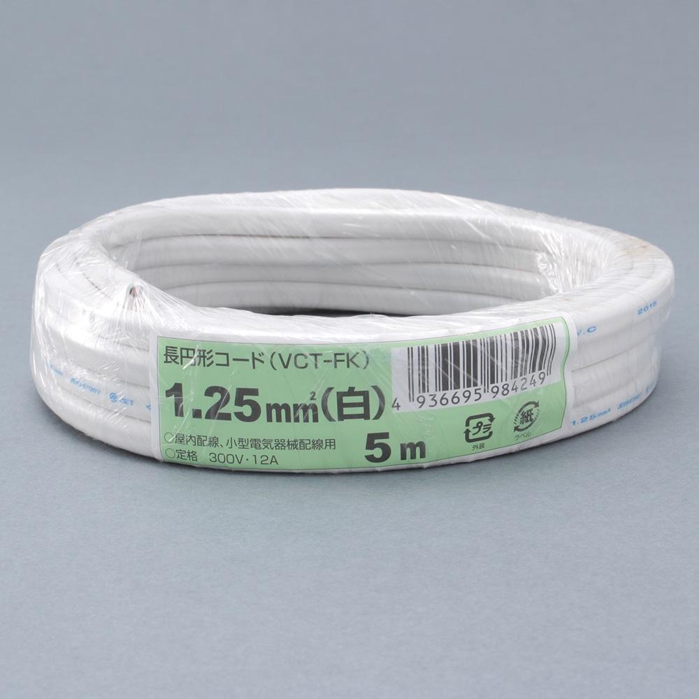 長円形コード(VCT-FK)1.25 白 5m
