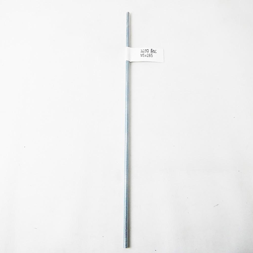 ユニクロ長ねじ M5×285