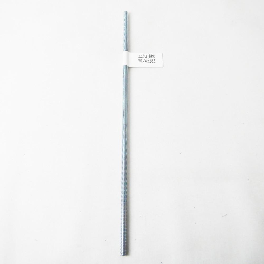 ユニクロ長ねじ W1/4×285