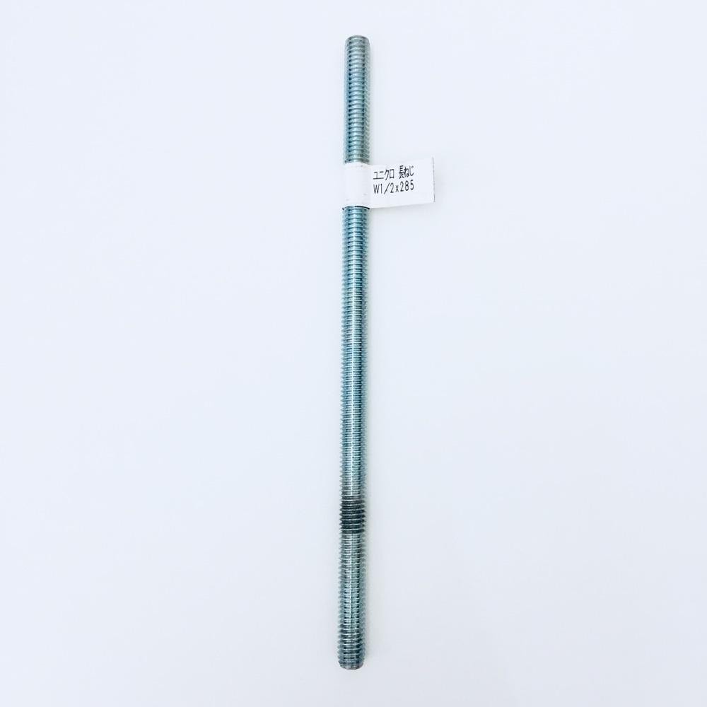 ユニクロ 長ねじ W1/2×285