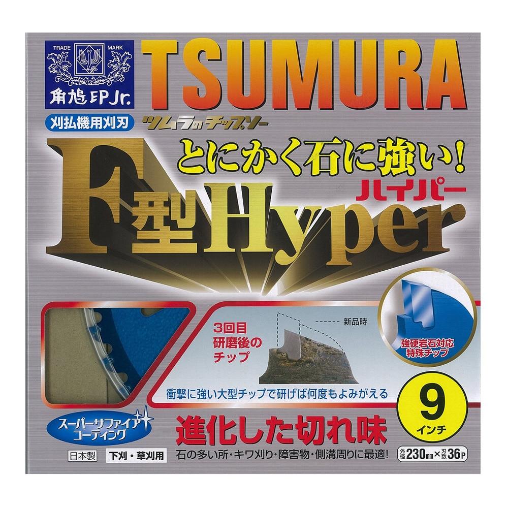 ツムラF型ハイパーチップソー 230×36P