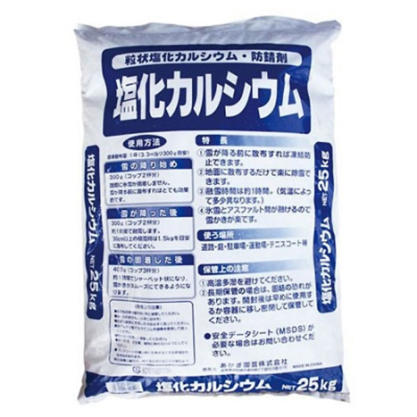 塩化カルシウム25kg