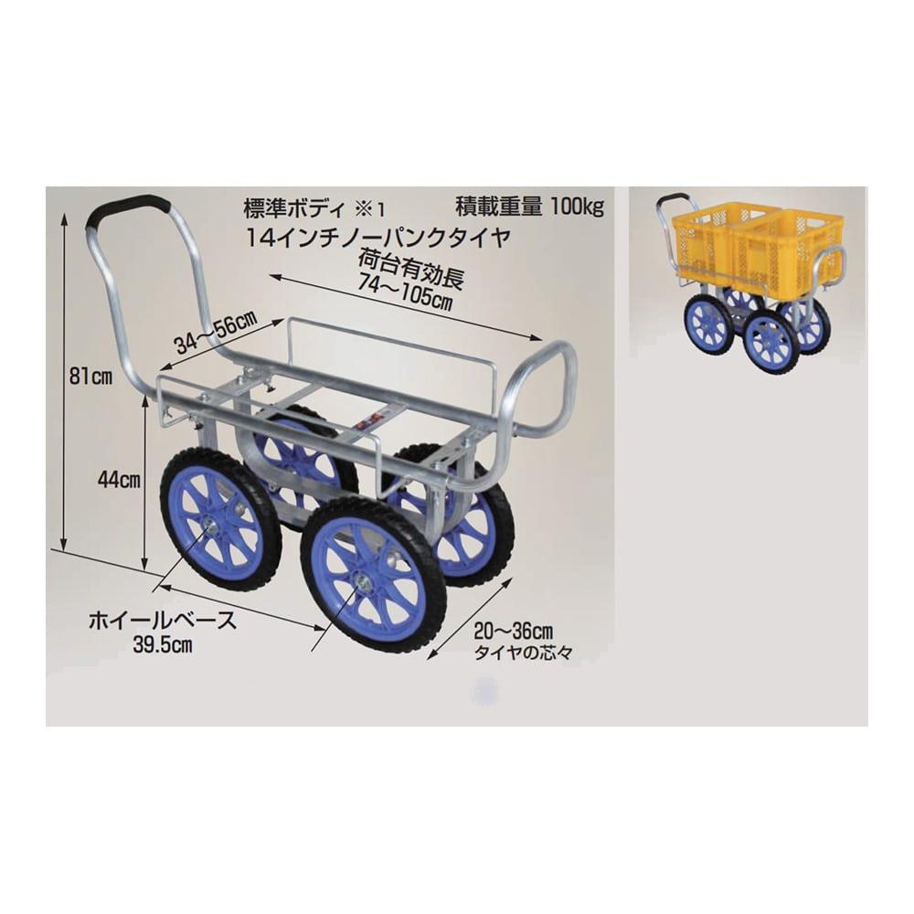 ハラックス アルミ製ハウスカー愛菜号(タイヤ幅調節タイプ)CH-1400 14インチノーパンクタイヤ仕様【別送品】
