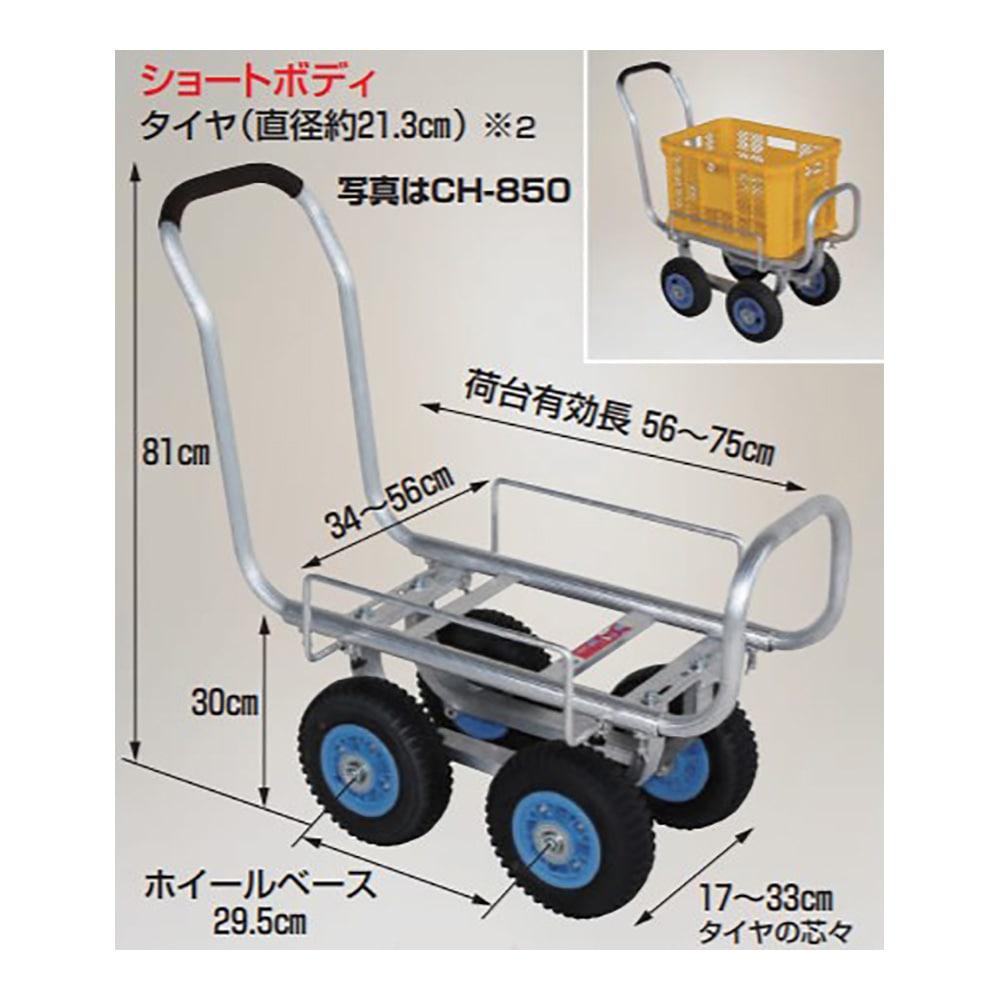 ハラックス アルミ製ハウスカー愛菜号(タイヤ幅調節タイプ)CH-850 エアータイヤ仕様【別送品】