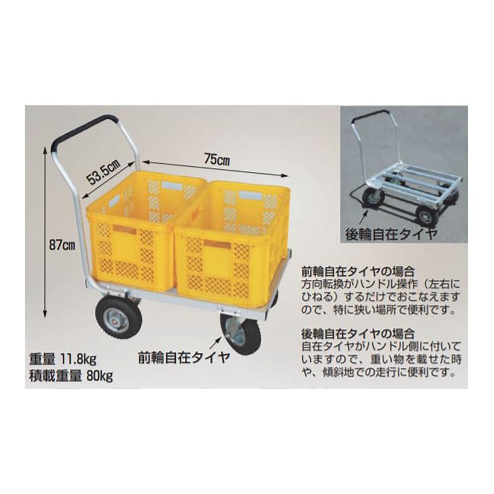 ハラックス アルミ製コンテナ台車 愛菜号 (2輪自在タイプ) CHJ−700 エアータイヤ仕様【別送品】