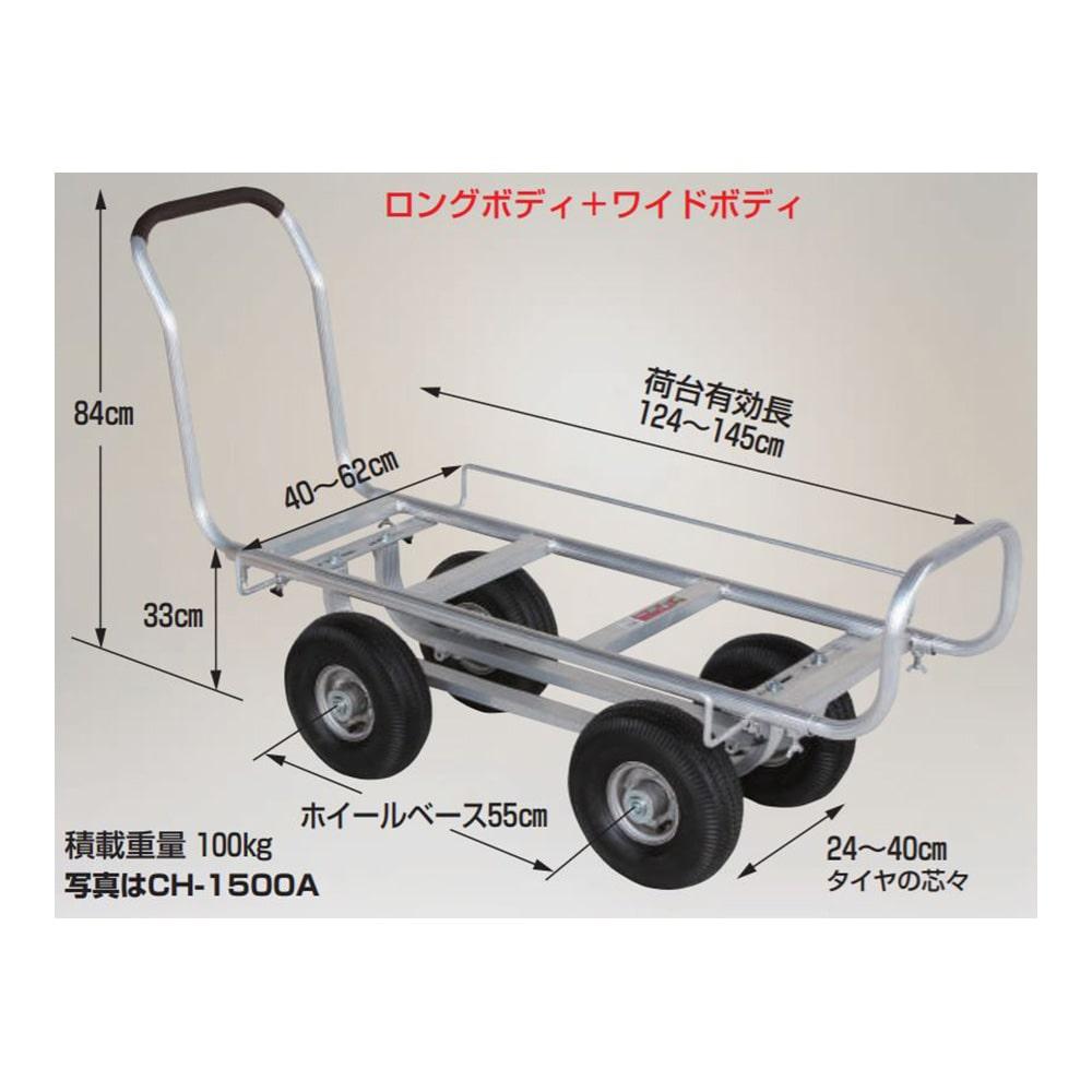ハラックス アルミ製ハウスカー愛菜号(タイヤ幅調節タイプ)CH-1500A エアータイヤ仕様【別送品】