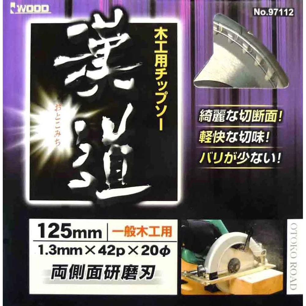 木工用チップソー125mm