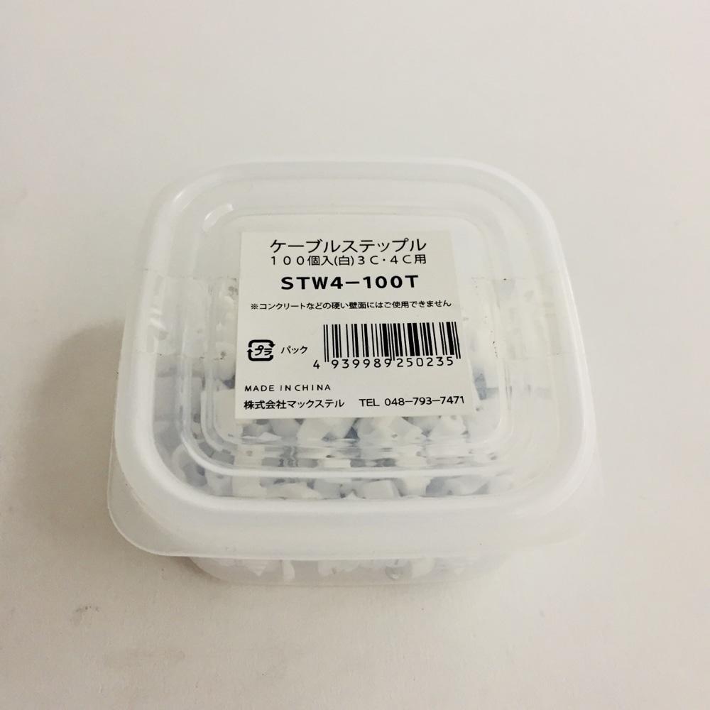 3C・4C用ステップル白100個STW4-100T
