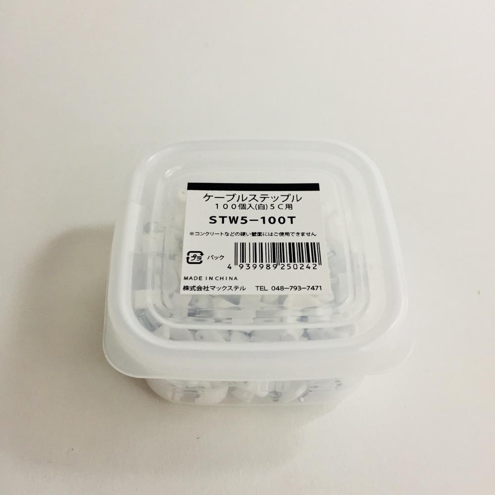 マックステル 5C用ステップル 白100個 STW5-100T