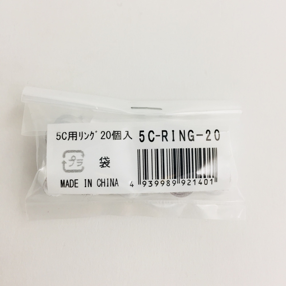 マックステル 5C用リング20個5C-RING-20