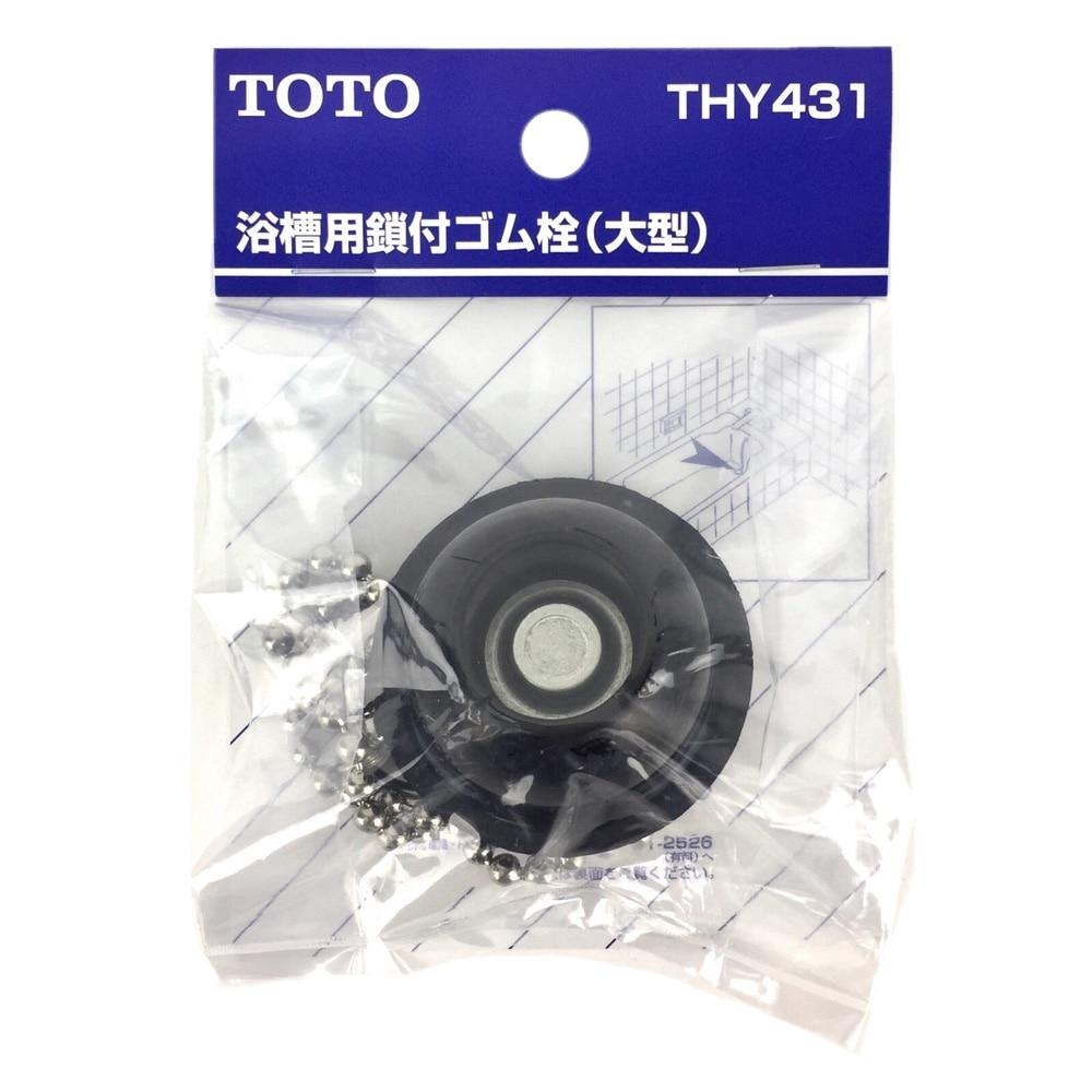 TOTO  浴槽用鎖付ゴム栓φ41MMバス用・大 THY431