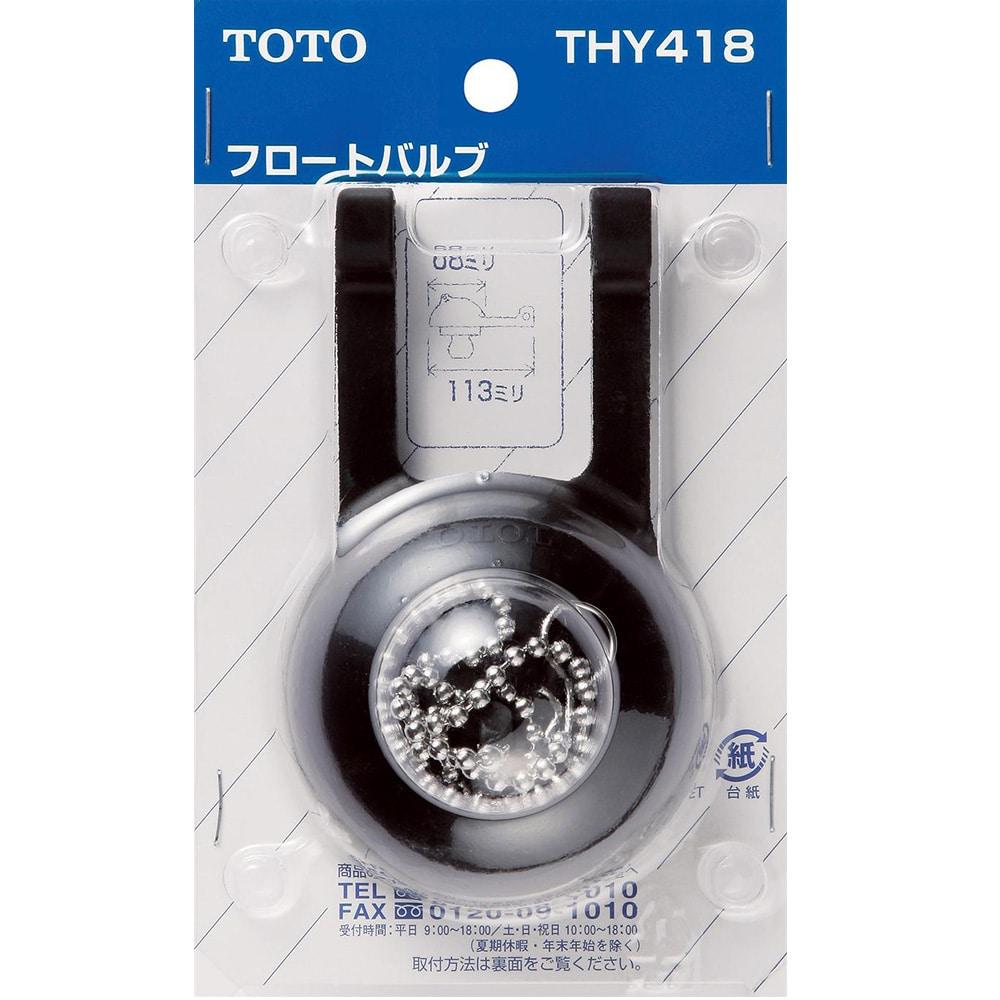 フロートバルブ(密結タンク及び隅付タンク用) THY416R