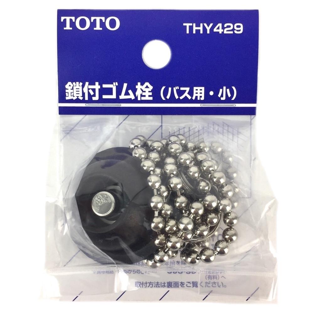TOTO 鎖付ゴム栓 φ27mmバス用・小 THY429