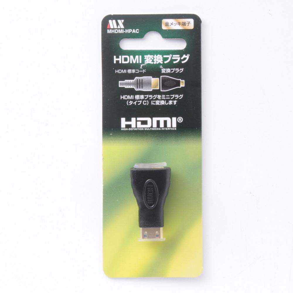 HDMIノーマル⇒ミニ変MHDMI−HPAC