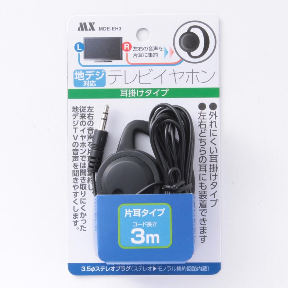 耳かけ 地デジイヤホン 3m 黒 MDE-EH3