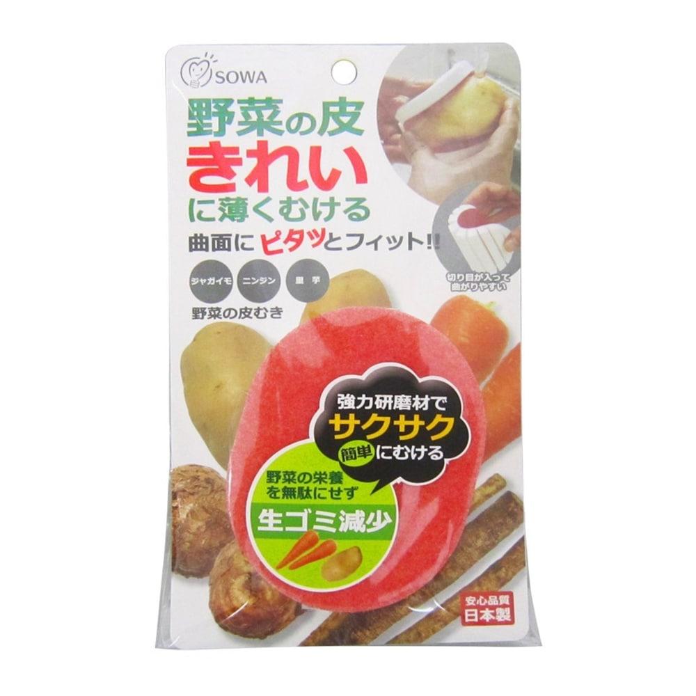 創和 野菜の皮きれいに薄くむける曲面にピタッとフィット!!野菜の皮むき 袋1個