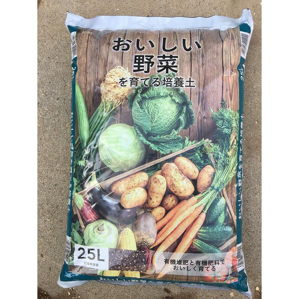 おいしい野菜を育てる培養土 25L H
