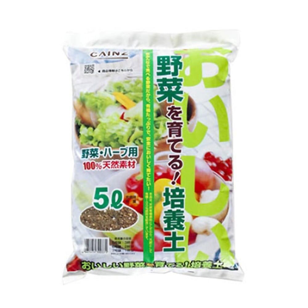 おいしい野菜を育てる培養土5L