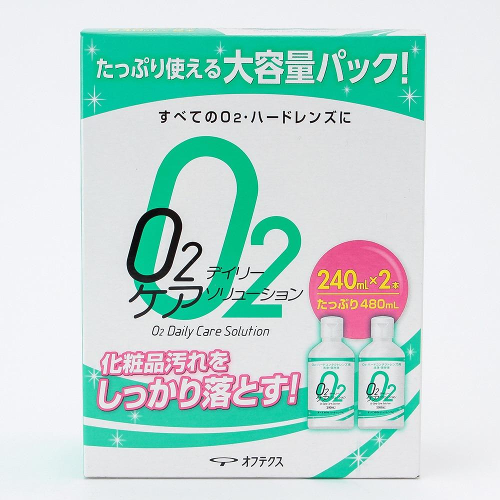 オフテクス 02デイリーケアソリューション 2本入