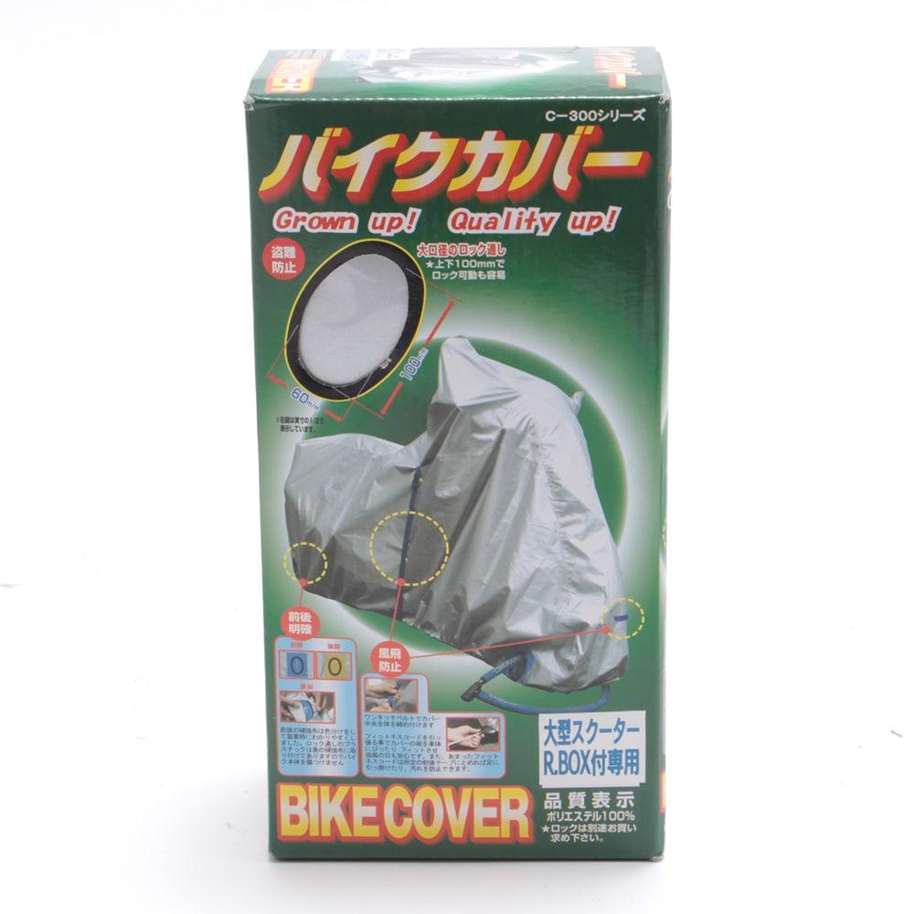 X−EUROPEバイクカバーC−307大型BOX