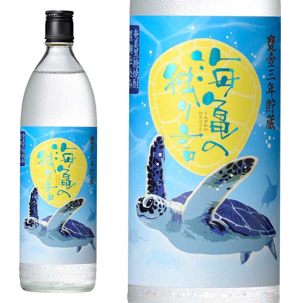 海亀の独り言 甕壺三年貯蔵 黒糖焼酎 25度 900ml