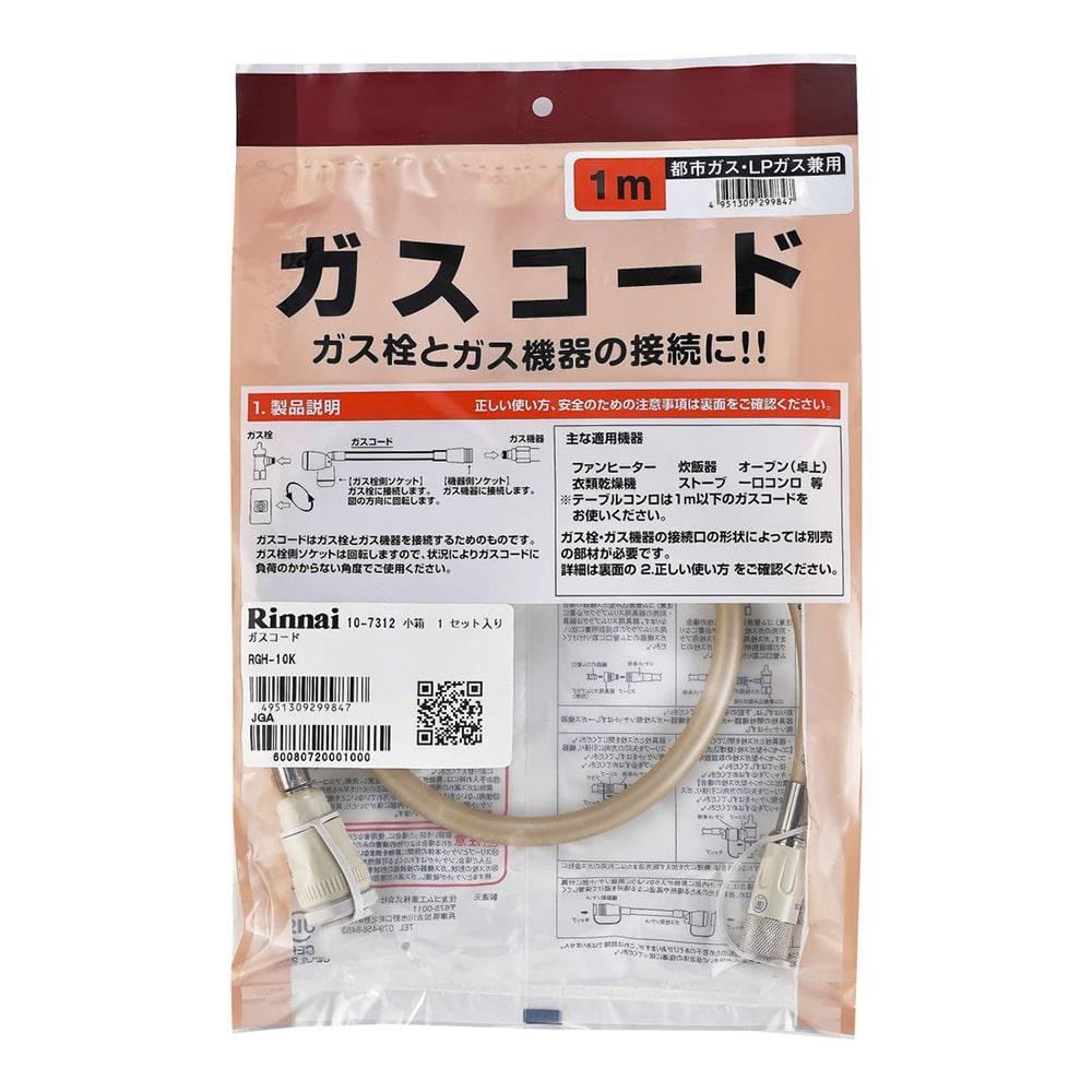リンナイ リンナイ専用ガスコード1m 都市ガス・プロパンガス兼用 RGH-10K【別送品】