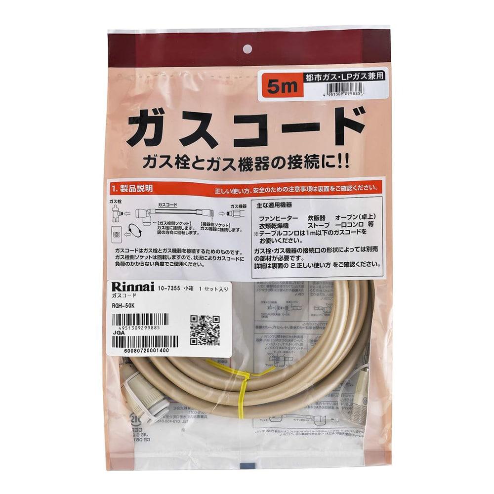 リンナイ リンナイ専用ガスコード5m 都市ガス・プロパンガス兼用 RGH-50K【別送品】