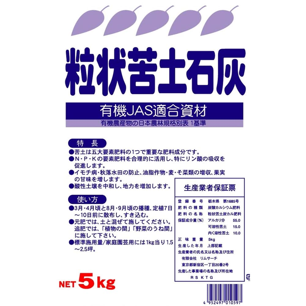【店舗取り置き限定】粒状苦土石灰 5kg A