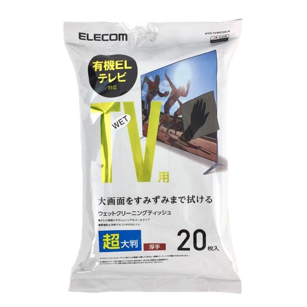 エレコム テレビクリーナー AVD-TVWC20LN