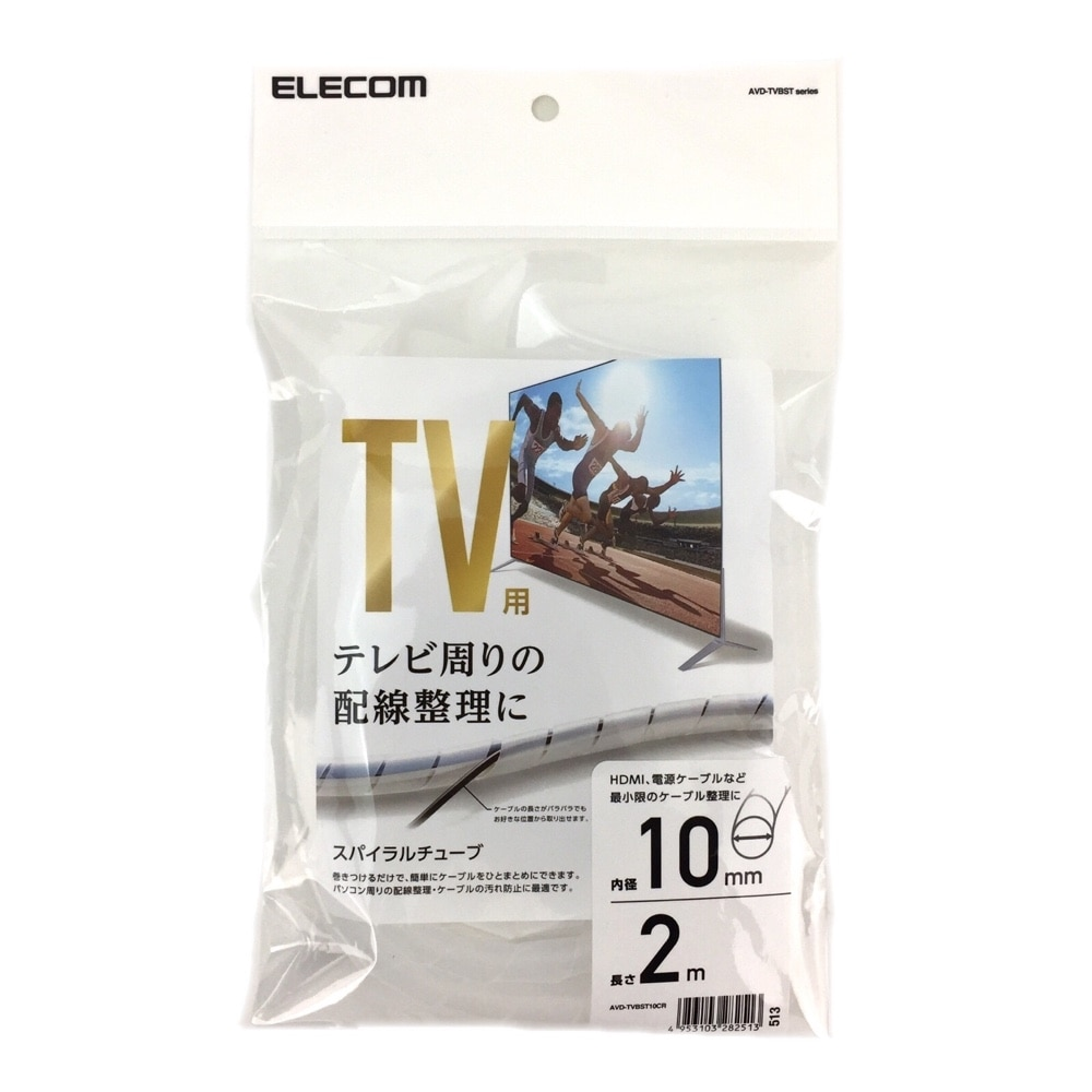 エレコム  スパイラルチューブ AVD-TVBST10CR