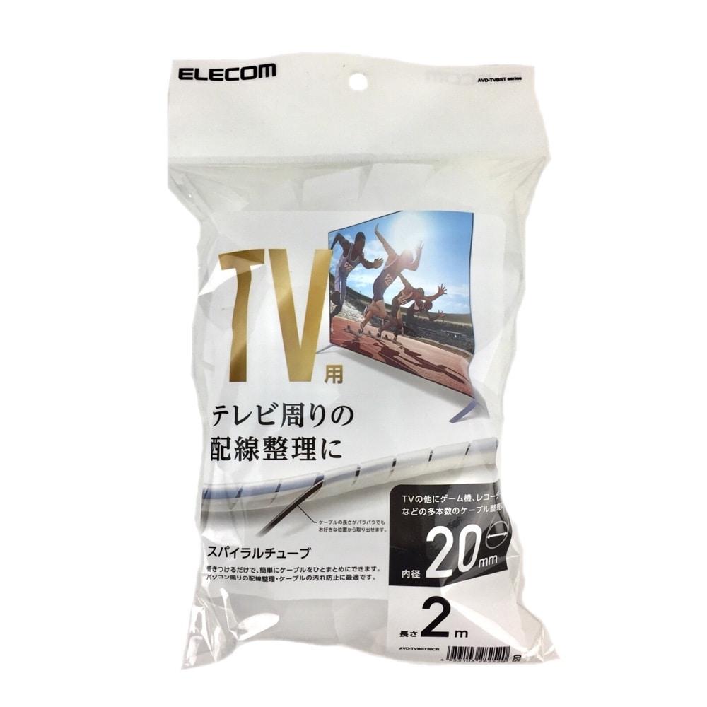 エレコム スパイラルチューブ AVD-TVBST20CR