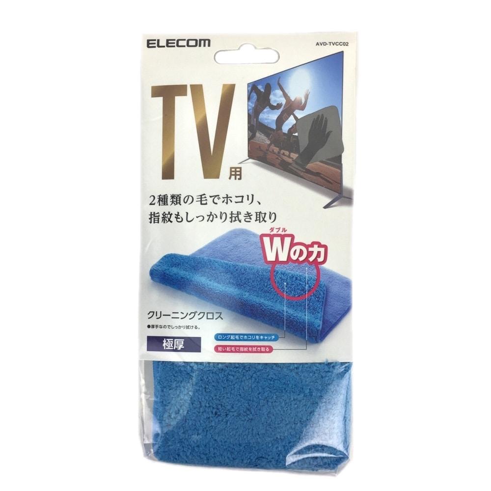 エレコム クリーニングクロス AVD-TVCC02