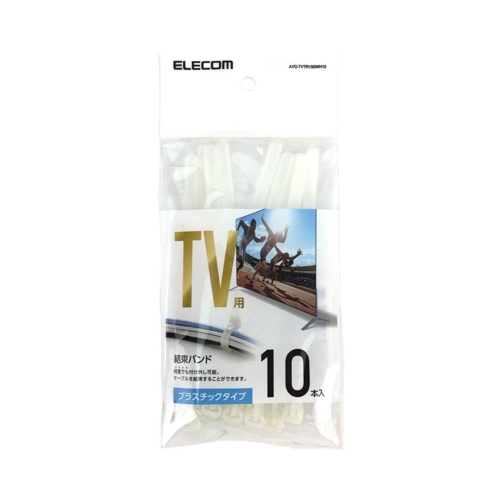 エレコム 結束バンド プラスチックタイプ AVD-TVTR150WH10