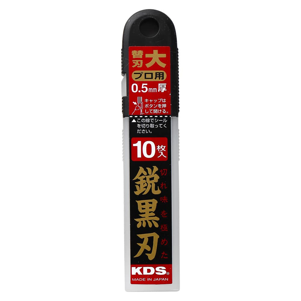 鋭黒刃大10枚 LB-10BH 1パック(10枚) 004-9701
