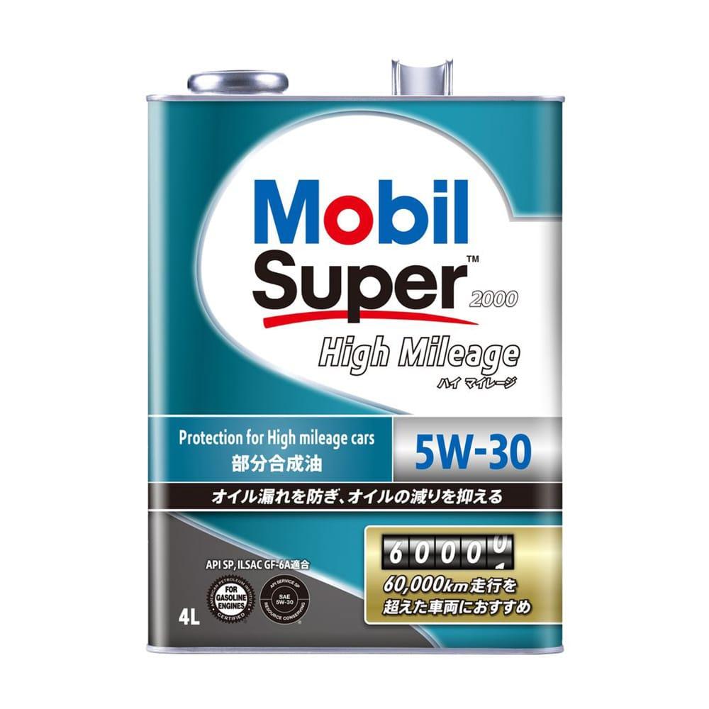 モービル Mobil Super 2000 High Mileage ハイマイレージ 5W-30 4L