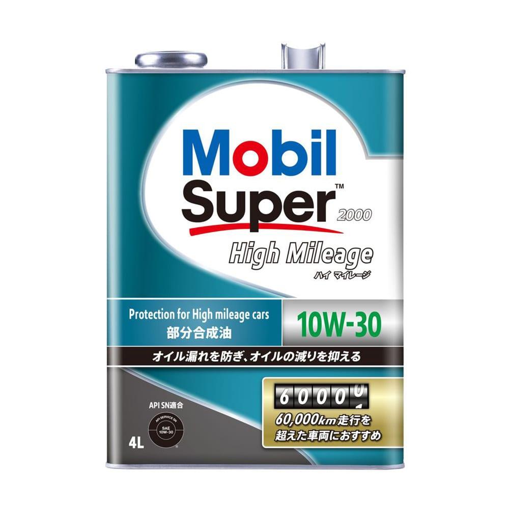 モービル Mobil Super 2000 High Mileage ハイマイレージ 10W-30 4L