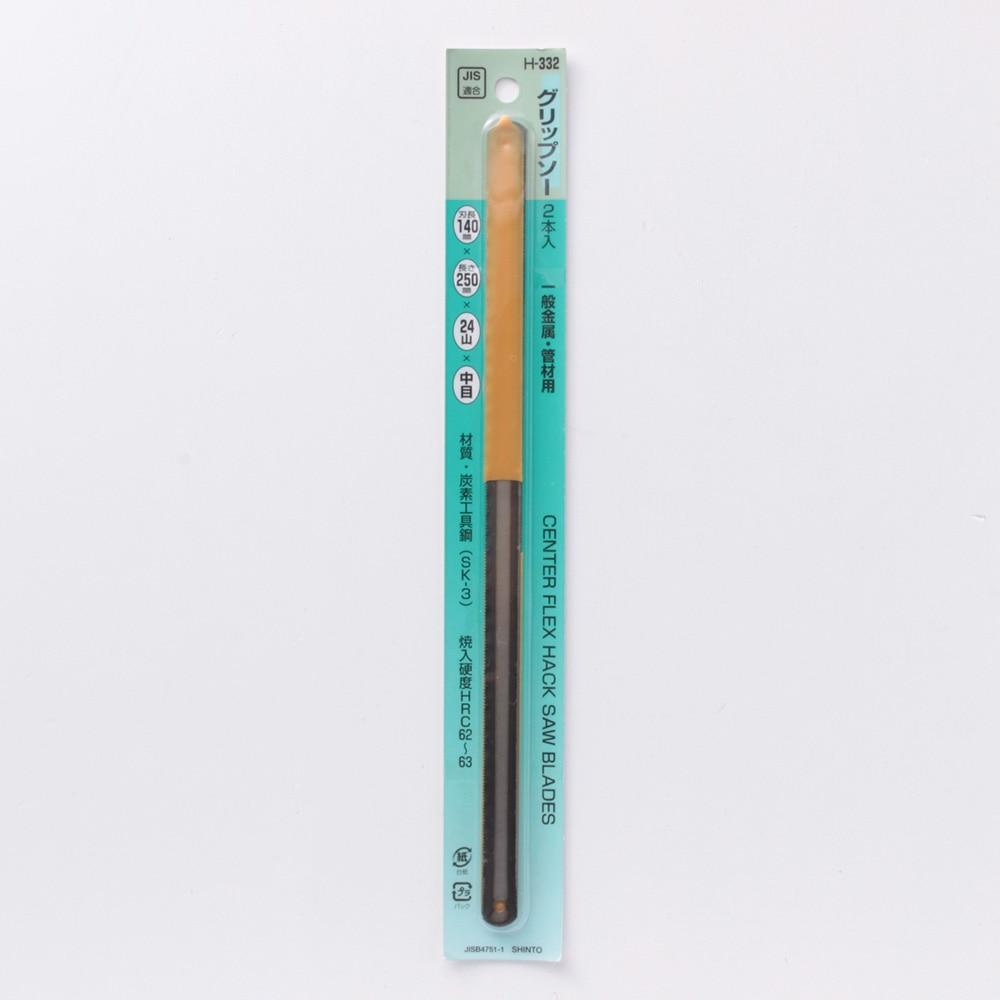 ( お徳用 10個セット) H&H 金切鋸替刃 グリップソー 250mm フレックス 日本製 H-332