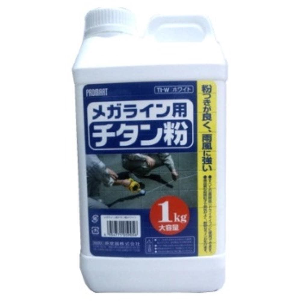 プロマート メガライン用チタン粉 TI-W