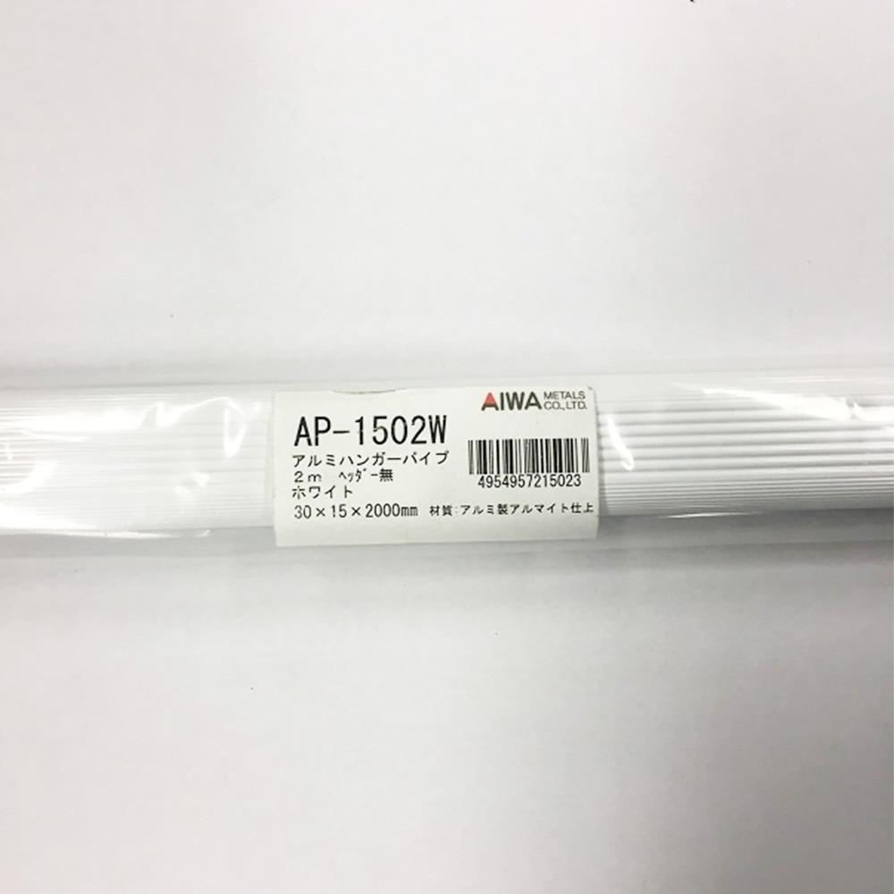 アルミハンガーパイプ 2000ミリ AP-1502W