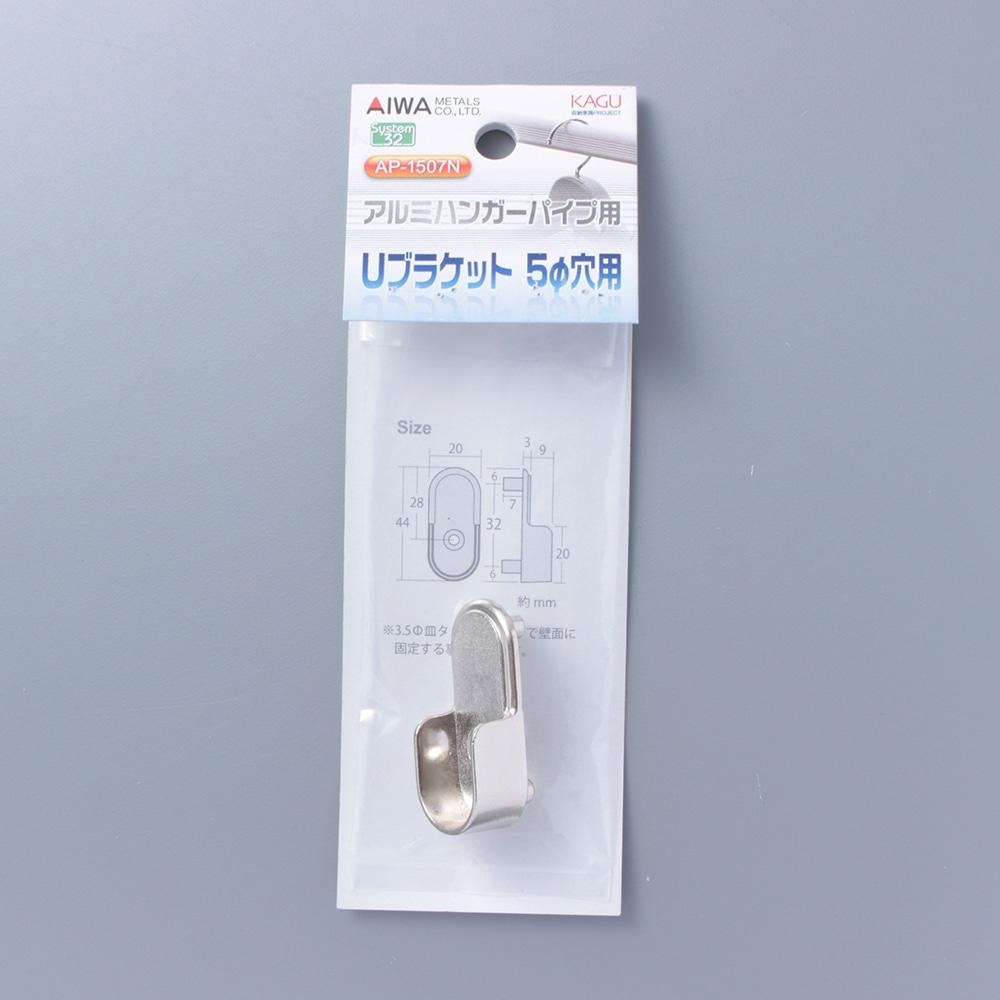 Uブラケット 5ミリアナヨウ AP-1507N