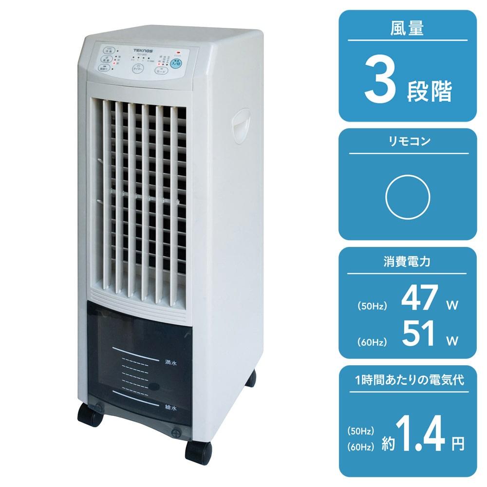 【数量限定】テクノイオンリモコン式冷風扇 TCI-007