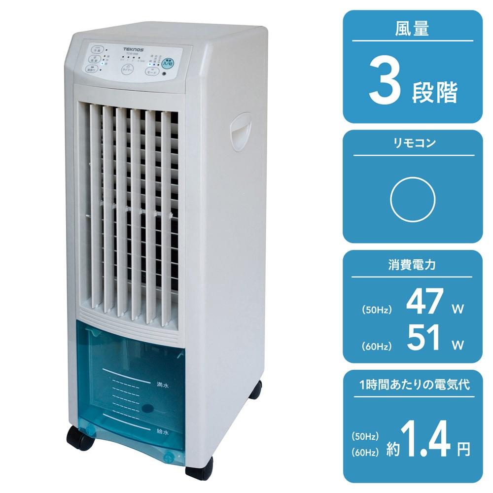 【2020年春夏】リモコン冷風扇風機 TCW-010