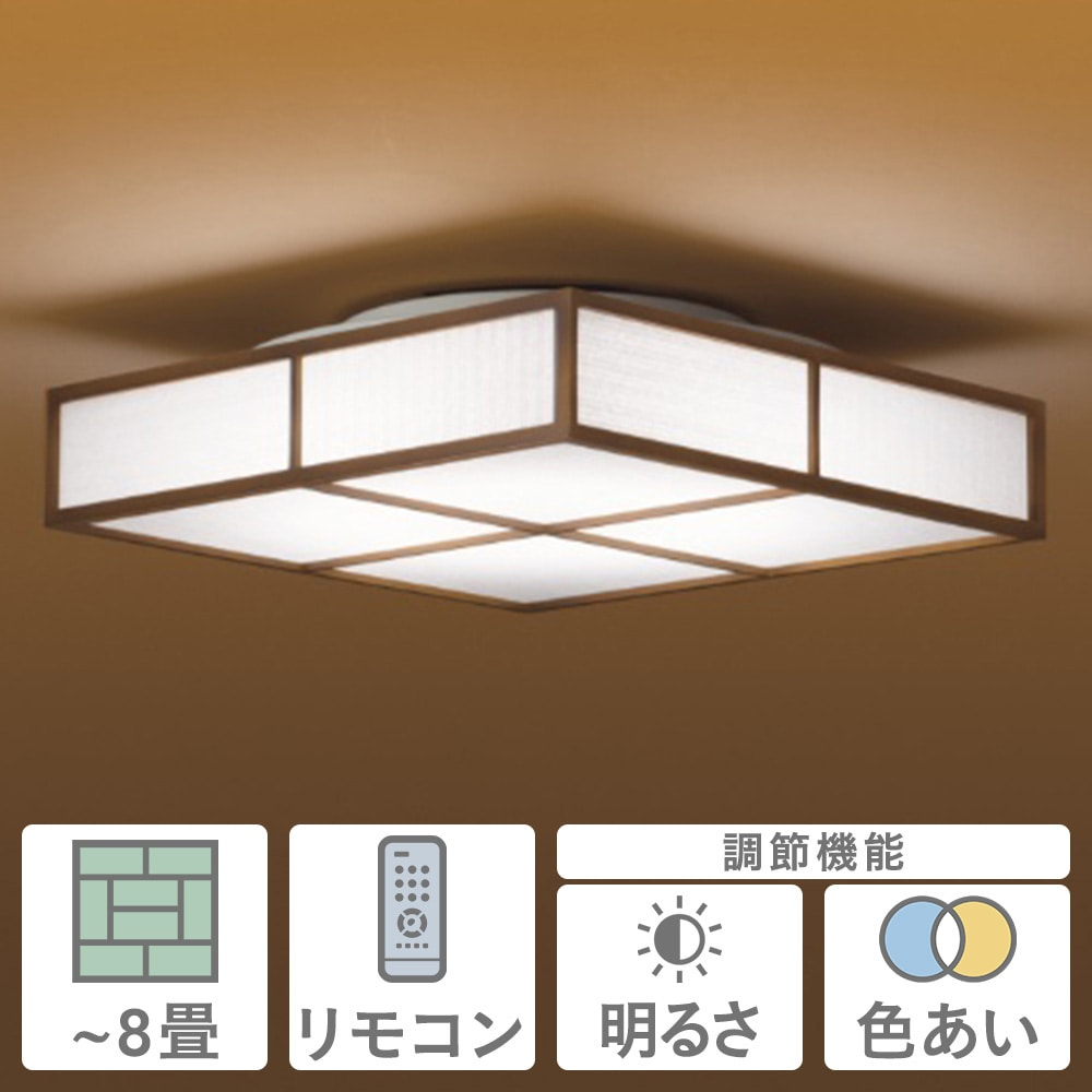 LEDシーリングライト8畳 木枠ブラウン DXL-81122