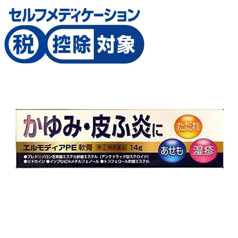 【指定2類医薬品】エルモディアPE軟膏 剤形【軟膏剤】※セルフメディケーション税制対象