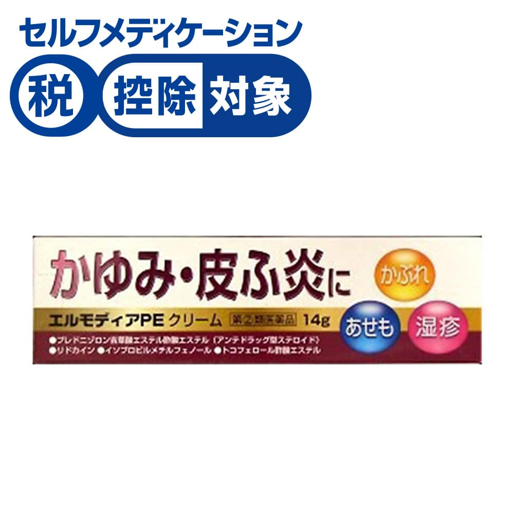 【指定2類医薬品】エルモディアPEクリーム 剤形【軟膏剤】※セルフメディケーション税制対象