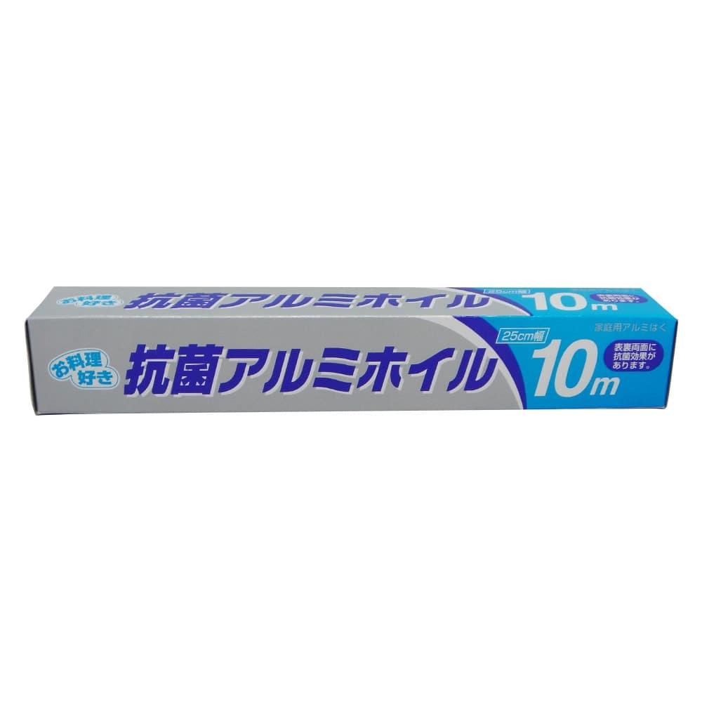 【数量限定】抗菌アルミホイル 25cmX10m